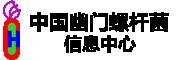中国幽门螺杆菌信息中心 暨 大爱高寿网 (www.diagoso.net)